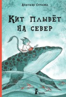 20255461_cover-elektronnaya-kniga-anastasiya-igorevna-strokina-kit-plyvet-na-sever