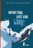 20255513_cover-elektronnaya-kniga-evgeniy-rudashevskiy-zdravstvuy-brat-moy-bzou