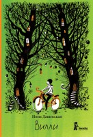 20255534_cover-elektronnaya-kniga-pages-biblio-book-art-17198622