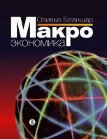 20256112_cover-pdf-kniga-olive-blanshar-makroekonomika-17135408