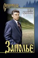 20257243_cover-elektronnaya-kniga-petr-krasnov-zapole-14654605