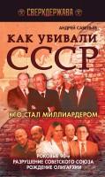 20257257_cover-elektronnaya-kniga-andrey-nikolaevich-savelev-kak-ubivali-sssr-kto-stal-milliarderom-17068861