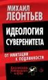 20257320_cover-elektronnaya-kniga-mihail-leontev-ideologiya-suvereniteta-ot-imitacii-k-podlinnosti-17071458