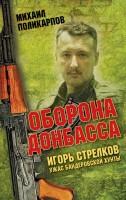 20257338_cover-elektronnaya-kniga-mihail-polikarpov-igor-strelkov-uzhas-banderovskoy-hunty-oborona-donbassa