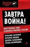 20257352_cover-elektronnaya-kniga-kollektiv-avtorov-zavtra-voyna-vooruzhennye-sily-i-voennaya-reforma-v-rossii