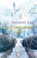 20257388_cover-elektronnaya-kniga-evelina-bash-hrustalnyy-sad