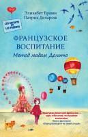 20257522_cover-elektronnaya-kniga-patrik-delarosh-francuzskoe-vospitanie-metod-madam-dolto