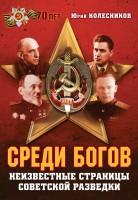 20257575_cover-elektronnaya-kniga-uriy-antonovich-kolesnikov-sredi-bogov-neizvestnye-stranicy-sovetskoy-razvedki
