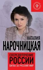 20257582_cover-elektronnaya-kniga-nataliya-narochnickaya-sosredotochenie-rossii-bitva-za-russkiy-mir-17082913