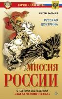 20257589_cover-elektronnaya-kniga-sergey-valcev-missiya-rossii-nacionalnaya-doktrina-17071601