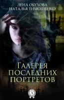 20260168_cover-elektronnaya-kniga-lena-obuhova-6160050-galereya-poslednih-portretov