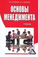 20260472_cover-pdf-kniga-a-k-semenov-osnovy-menedzhmenta-17196633