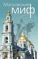 20261474_cover-elektronnaya-kniga-dmitriy-volodihin-moskovskiy-mif-17042472