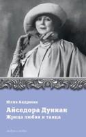 20261488_cover-elektronnaya-kniga-uliya-andreeva-aysedora-dunkan-zhrica-lubvi-i-tanca