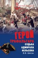 20261498_cover-elektronnaya-kniga-vladimir-shigin-geroy-trafalgara-sudba-admirala-nelsona-17100303