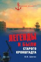 20261533_cover-elektronnaya-kniga-vladimir-shigin-legendy-i-byli-starogo-kronshtadta