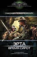 20261597_cover-elektronnaya-kniga-pages-biblio-book-art-17200278