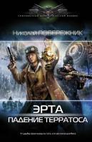 20261611_cover-elektronnaya-kniga-pages-biblio-book-art-17200292