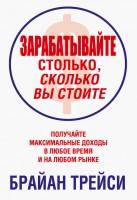 20262367_cover-elektronnaya-kniga-brayan-treysi-zarabatyvayte-stolko-skolko-vy-stoite-17145970
