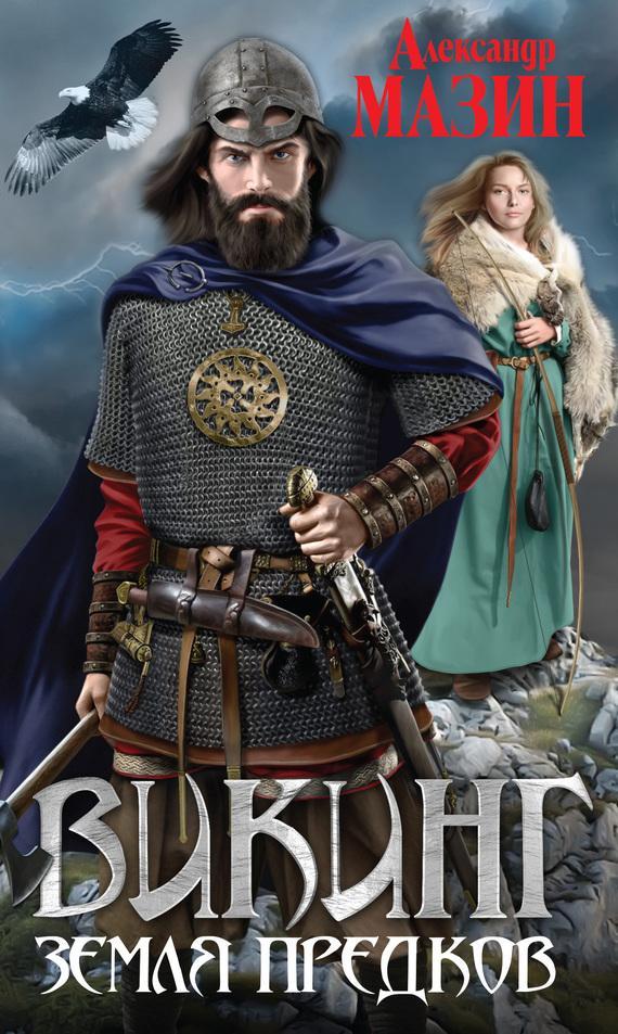 Александр мазин викинг 6 книга скачать бесплатно