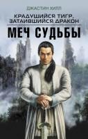 20262402_cover-elektronnaya-kniga-dzhastin-hill-kraduschiysya-tigr-zataivshiysya-drakon-mech-sudby