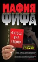 20262409_cover-elektronnaya-kniga-tomas-kistner-mafiya-fifa-futbol-vne-zakona