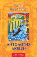 20262451_cover-elektronnaya-kniga-rinat-valiullin-antologiya-lubvi-2-17188380