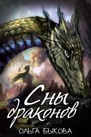 20262475_cover-elektronnaya-kniga-pages-biblio-book-art-17188308