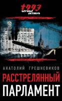 20263299_cover-elektronnaya-kniga-pages-biblio-book-art-17072459