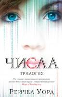 20263418_cover-elektronnaya-kniga-reychel-uord-chisla-trilogiya-17182057