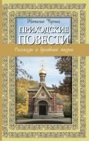 20266019_cover-elektronnaya-kniga-natalya-chernyh-prihodskie-povesti-rasskazy-o-duhovnoy-zhizni-17203356