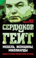 20266098_cover-elektronnaya-kniga-pages-biblio-book-art-17083137