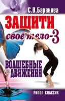 20266304_cover-elektronnaya-kniga-pages-biblio-book-art-9740460