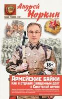 20266366_cover-elektronnaya-kniga-andrey-norkin-armeyskie-bayki-kak-ya-otdaval-svyaschennyy-dolg-v-sovetskoy-armii