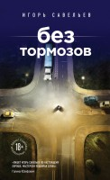 20266436_cover-elektronnaya-kniga-igor-savelev-2-bez-tormozov