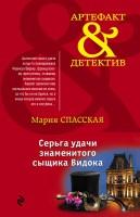 20267298_cover-elektronnaya-kniga-mariya-spasskaya-serga-udachi-znamenitogo-syschika-vidoka