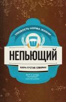 20267782_cover-elektronnaya-kniga-karl-gustav-severin-nepuschiy