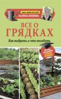 20267825_cover-elektronnaya-kniga-galina-kizima-vse-o-gryadkah-kakie-vybrat-i-chto-posadit