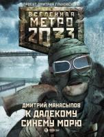 20267859_cover-elektronnaya-kniga-dmitriy-manasypov-k-dalekomu-sinemu-moru