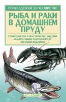 20267895_cover-elektronnaya-kniga-aleksandr-snegov-ryba-i-raki-tehnologiya-razvedeniya-17204002