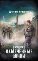 20267950_cover-elektronnaya-kniga-dmitriy-subbotin-brodyagi-otmechennye-zonoy