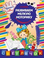 20268131_cover-pdf-kniga-o-n-makeeva-razvivaem-melkuu-motoriku-17204042