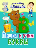 20268902_cover-pdf-kniga-ya-v-tomah-pishem-i-uchim-bukvy-17204288