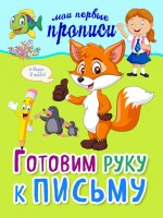 20268924_cover-pdf-kniga-ya-v-tomah-gotovim-ruku-k-pismu-17204295
