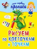20268945_cover-pdf-kniga-ya-v-tomah-risuem-po-kletochkam-i-tochkam-17204296
