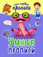20268966_cover-pdf-kniga-ya-v-tomah-umnye-propisi-17204303
