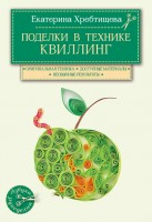 20268979_cover-pdf-kniga-ekaterina-hrebtischeva-podelki-v-tehnike-kvilling-svoimi-rukami-17204309