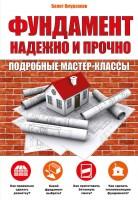 20268993_cover-pdf-kniga-bolot-omurzakov-fundament-nadezhno-i-prochno-17204316