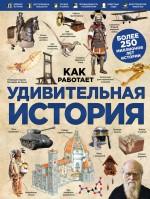 20269008_cover-pdf-kniga-kollektiv-avtorov-udivitelnaya-istoriya-17204317