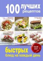 20269155_cover-pdf-kniga-raznoe-100-luchshih-receptov-bystryh-blud-na-kazhdyy-den-17204380